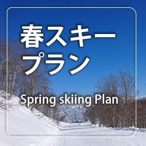 春スキープラン