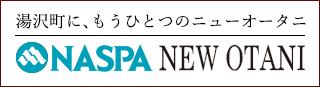 ナスパニューオータニリゾート湯沢