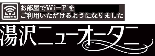 湯沢ニューオータニ