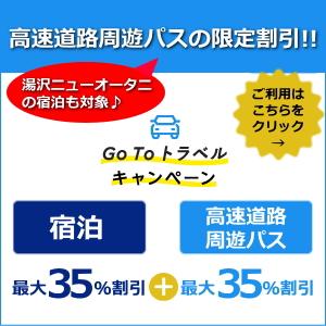 GoToトラベルキャンペーン高速道路周遊パス
